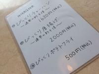 20140901_ousyo_hasimoto_limitedmenu
