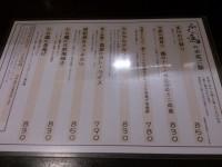 20140904_fukunotori_hamamatutyo_menu