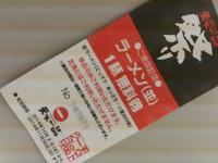 20141002_tenkaippin_seibusinjuku_ticket