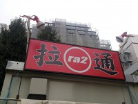 20141003_daitsukemenhakuGP_sinjuku_ra2in