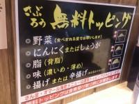 20141006_saburou_hatiouji_freetopping