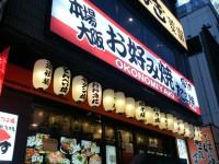 20141013_fukuebisu_nanba_in