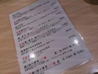20141017_mugitoolive_higasiginza_menu