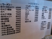 20141021_sanji_inarityo_menu