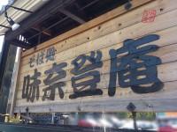 20141027_minatoan_ookurayama_in