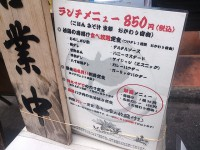 20141122_tiiti_sinbasi_menu