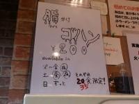 20141201_jiro_yaen2_aburagohanmb