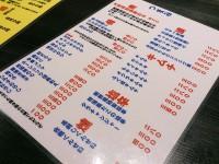 20141209_daitouryou_ueno_menu