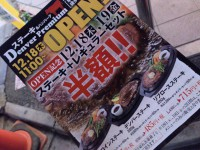 20141220_denverpremium_takadanobaba_handbill