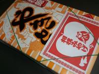 20141223_kokugikanyakitori_kokugikanservice_box