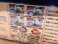 20141227_tukemenhaneuma_hamamatutyo_menu