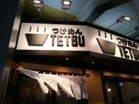 201401119_tetsu_nakaokatimati_in