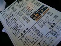 20150111_koto_irumasi_menu