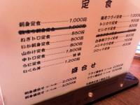 20150120_uoaki_housyakuji_menu
