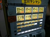 20150126_tatikawamasimasi_tamayakata_menu