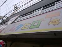 20150128_torisobamutahiro_kokubunji_in