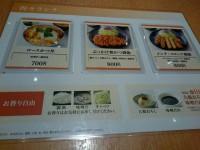 20150213_wako_tokutokulunch_menu