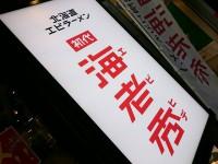 20150226_ebihide_tokyo_in
