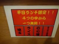 20150313_gokurakuya_akihabara_lunchservice
