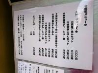 20150317_gokumen_daimon_menu