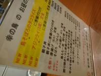 20150319_kounotori_tokyo_menu