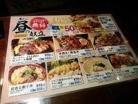 20150402_toridori_hamamatutyo_menu