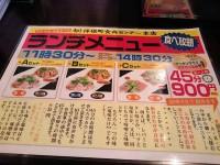 20150411_jinbotyosyokunikucenter_uenookatimati_menu