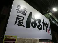 20150417_haruka_suehirotyo_in