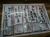 20150417_haruka_suehirotyo_mainmenu