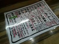 20150417_haruka_suehirotyo_submenu