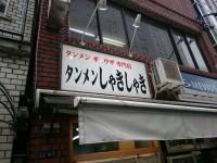 20150418_tanmensyakisyaki_sinbasi_in