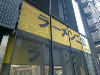 20150425_jiro_shinbasi_in