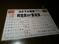 20150428_sanizu_tokyo_menu