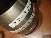 20150508_ikinaristeak_daimon_steaksource