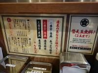 20150516_takakura_sinnihonbasi_menu