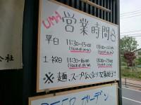 20150517_uma_seibutatikawa_opentime