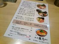 20150530_oborozuki_tatikawa_menu