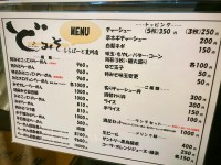 20150610_domiso_toyosu_menu
