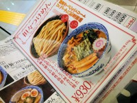 20150701_rokurinsya_tokyo_limitedmenu