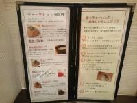 20150704_tyahanking_sinbasi_menu