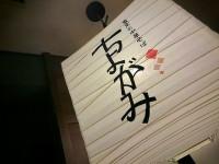 20150710_tiyogami_tokyo_in