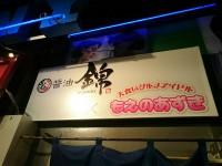 20150714_nisikimoenoazuki_arearea_in