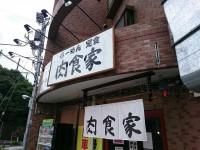 20150817_nikusyokuya_hatiouji_inn