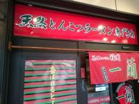 20150825_itiran_ueno_in