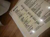 20150826_soranoironippon_tokyo_menu
