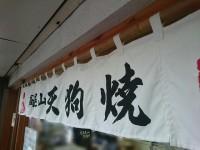 20150922_kasumi_takaosan_in
