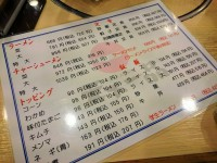 20151002_tenkaippin_kanda_menu
