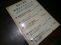20151031_longfuxiaolongtang_tokyo_menu