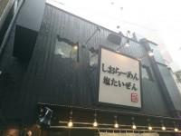 20151117_siotaizen_akihabara_in