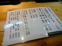 20151121_kuroobi_daimon_menu